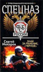 Спецназ ФСБ Знак за ранение Черное