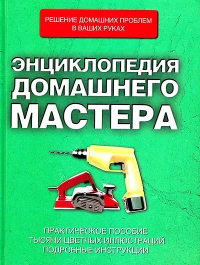 Энциклопедия домашнего мастера Практ пос