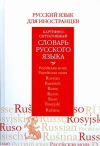 Русский язык для иностр Картинно-ситуат словарь русс яз