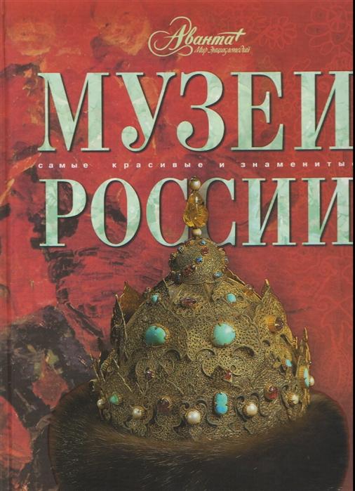 цены Шинкарук М. и др. (ред.) Музеи России