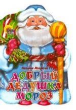 Мигунова Н. КВ Добрый Дедушка Мороз мигунова н дед мороз красный нос