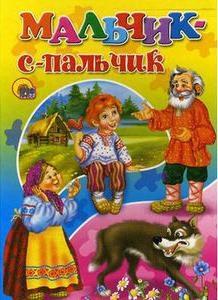 купить Мальчик с пальчик по цене 58 рублей