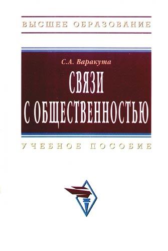 Варакута С. Связи с общественностью варакута сергей алексеевич связи с общественностью учебное пособие