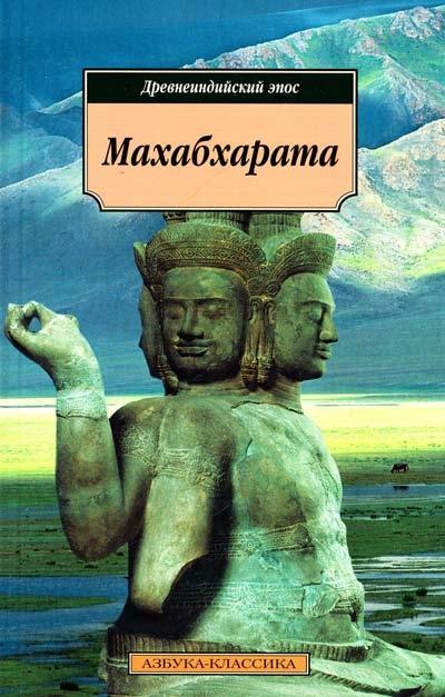 Бросалина Е. (ред.) Махабхарата или Сказание о великой битве Древнеиндийский эпос