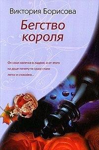 Борисова В. Бегство короля виктория борисова окно в пустоту
