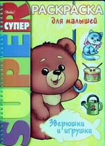 цена на Баранова И. (худ.) СуперРаскраска Для самых маленьких Зверюшки и игрушки