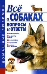 Гликина Е. Все о собаках Вопросы и ответы цены онлайн