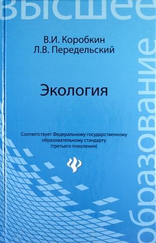Коробкин В., Передельский Л. Экология л а яковлева экология