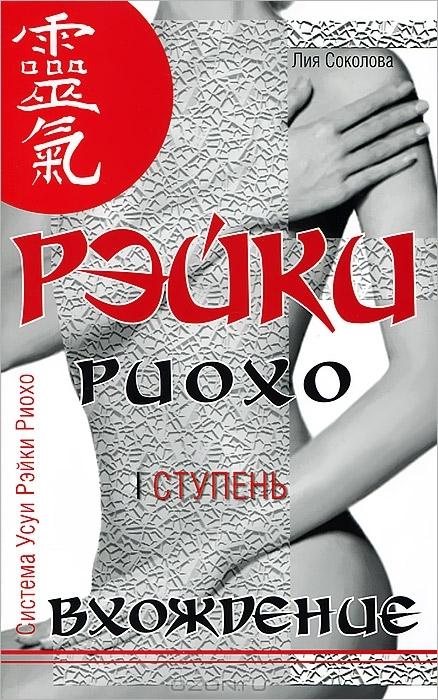цена на Соколова Л. Рэйки Риохо Вхождение