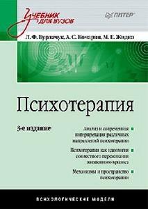 Бурлачук Л., Кочарян А., Жидко М. Психотерапия Уч для вузов