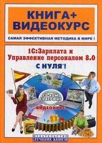Торгашова О. 1С Зарплата и Управл персоналом 8 0 с нуля