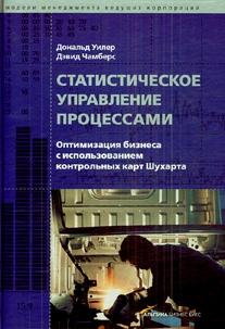 Уилер Д., Чамберс Д. Статистическое управление процессами