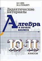 Зив Б., Гольдич В. Дидактические материалы по алгебре для 10-11 кл недорого