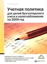 Учетная политика для целей бухгалтерского учета и налогооблож на 2009г