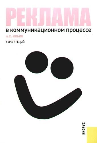 Ильин А. Реклама в коммуникационном процессе Курс лекций цена