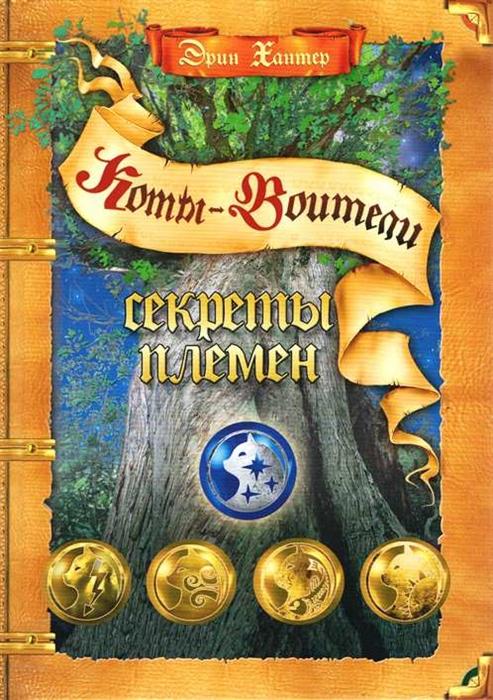 Купить Секреты племен, Олма Медиагрупп, Детская фантастика