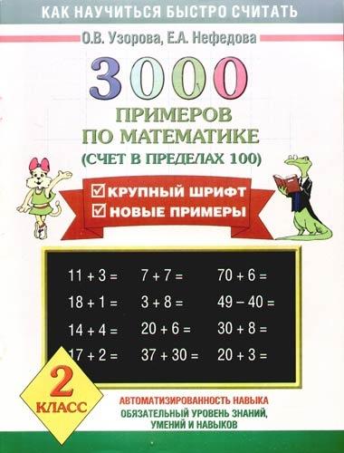 Узорова О. 3000 примеров по математике о в узорова 3000 примеров для развития внимания памяти мышления