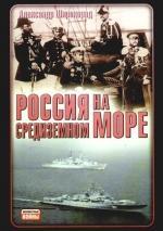 Широкорад А. Россия на Средиземном море
