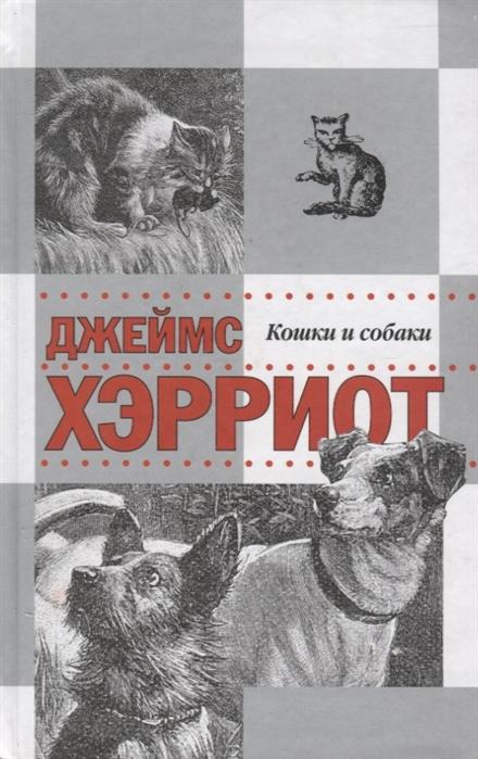 Хэрриот Дж. Истории о кошках и собаках Рассказы