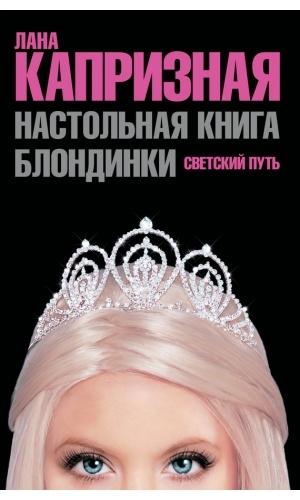 Капризная Л. Настольная книга блондинки Светский путь блондинки с чудинкой