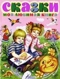 Сказки Моя любимая книга