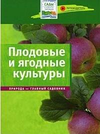 Плодовые и ягодные культуры Путеводитель мягк Юшев А Азбука