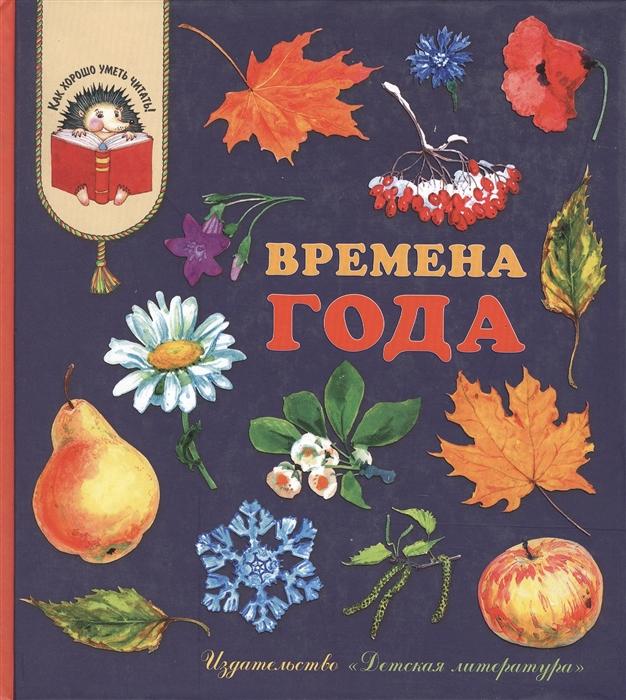 Купить Времена года Стихи рассказы и загадки о природе, Детская литература, Проза для детей. Повести, рассказы