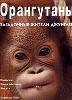 Орангутаны Загадочные жители джунглей