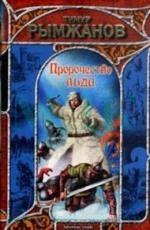 цена на Рымжанов Т. Пророчество льда
