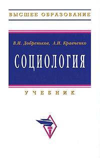 Добреньков В. Социология Учебник недорого