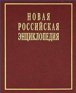 Новая Российская энц т 5