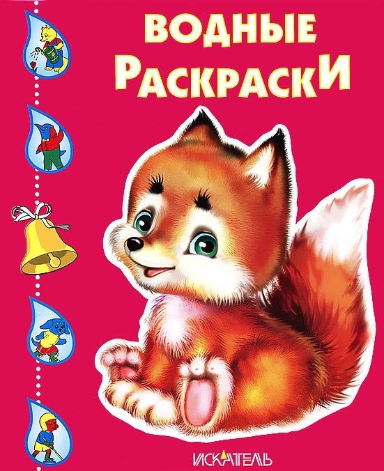 Вахтин В. (худ.) КР Лисенок цена в Москве и Питере