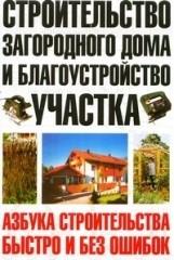 Строительство загородн дома и благоустройство участка