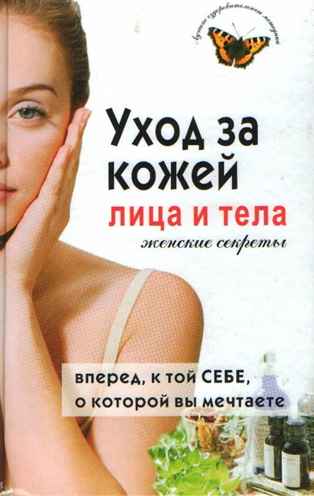 Булгакова И. Уход за кожей лица и тела Женские секреты