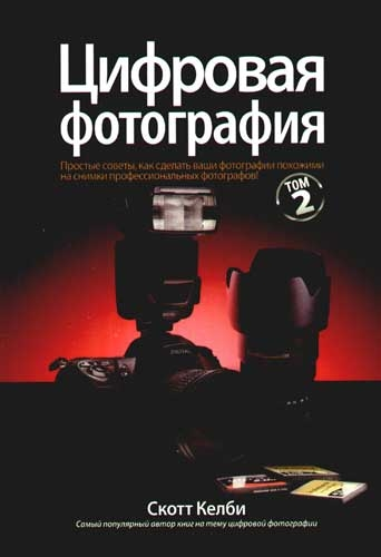 Келби С. Цифровая фотография т 2 скотт келби цифровая фотография готовые рецепты