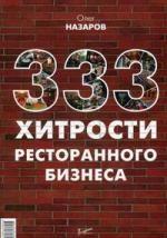 Назаров О. 333 хитрости ресторанного бизнеса цены онлайн