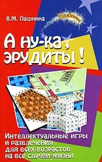 Пашнина В. А ну-ка эрудиты Интеллектуальные игры и развлечения