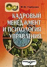 Горбунова М. Кадровый менеджмент и психология управления