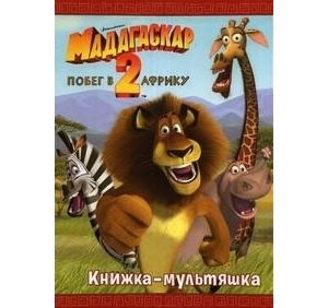 цена на Мадагаскар-2 Побег в Африку Книжка-мультяшка