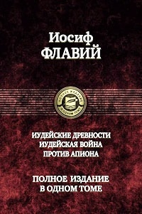 Флавий И. Флавий Полное собрание сочинений в одном томе