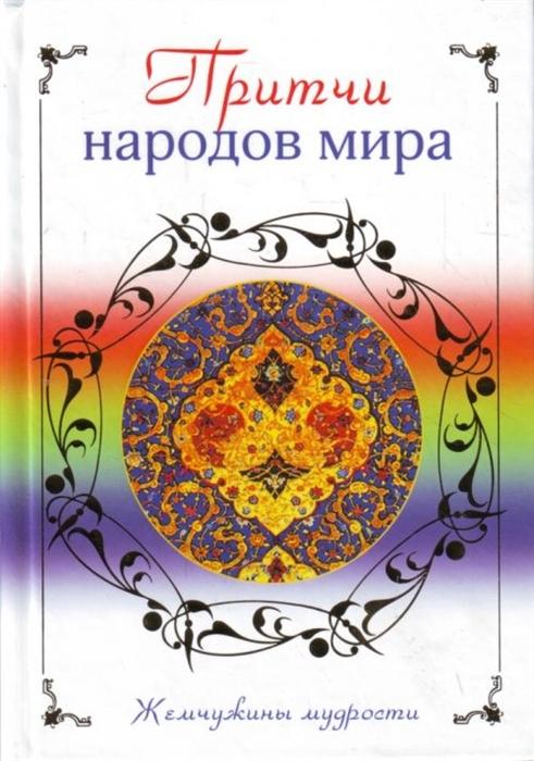 Капралова О. Притчи народов мира cd аудиокнига притчи народов мира дзенские притчи mp3