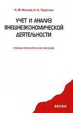 Учет и анализ внешнеэк деятельности Уч -практ пособие