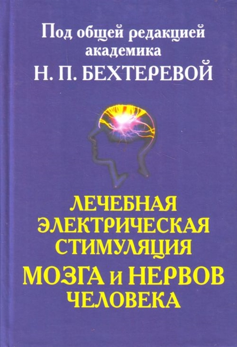 Бехтерева Н. (ред.) Лечебная электрич стимуляция мозга и нервов человека