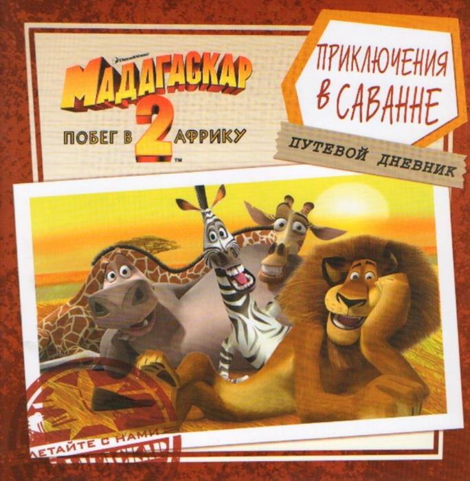 Фото - Честерфилд С. Мадагаскар-2 Побег в африку Приключения в саванне Путевой дневник пучкова ю я приключения в саванне cd