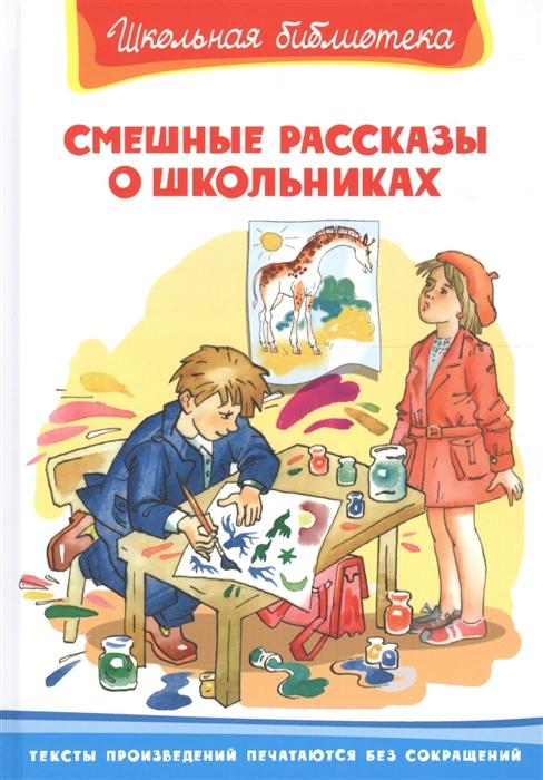 Ярина З. (худ.) Смешные рассказы о школьниках цена и фото