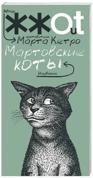 Фото - Кетро М. (сост.) Мартовские коты мартовские коты