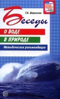 Шорыгина Т. Беседы о воде в природе Метод рекомендации цена