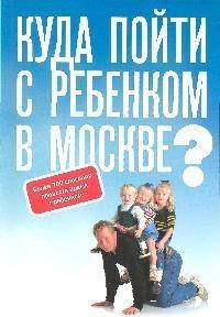 Квасова О. Куда пойти с ребенком в Москве
