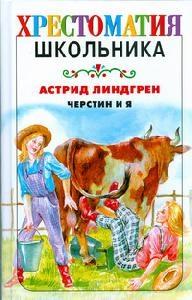 Купить Черстин и я, АСТ, Проза для детей. Повести, рассказы