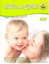 Мать и дитя Настольная книга для родителей